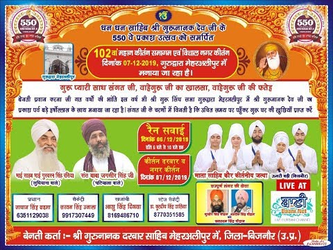 Live-Now-Gurmat-Kirtan-Samagam-From-Meharalipur-U-P-7-Dec-2019-Baani-Net-2019