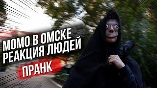 ПРАНК   РЕАКЦИЯ ЛЮДЕЙ НА МОМО В ОМСКЕ / РОЗЫГРЫШ