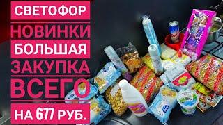 СВЕТОФОР//СЕНТЯБРЬ// Обзор цен //магазин низких цен// НОВИНКИ