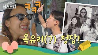[이효리(Lee Hyo lee) 팬미팅] Q.핑클(Fin.K.L) 멤버 이름은? ☞ 최진,옥유리 (귀여워큭큭)  캠핑클럽(Camping club) 2회