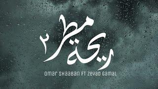 ريحة مطر 2 - عمر شعبان وزياد جمال | re7tmatar 2 - omar shaaban ft zeyad gamal