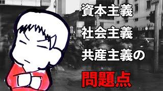 資本主義、社会主義、共産主義の問題点 まとめ 生産と分配の関係