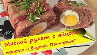 Мясной рулет с яйцом (Meat loaf) - рецепт к ПАСХЕ!