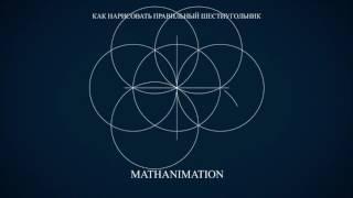Как нарисовать правильный шестиугольник | Видеоурок MATHANIMATION(Как нарисовать правильный шестиугольник. Анимированные видеоуроки по математике. MATHANIMATION., 2016-01-17T19:27:12.000Z)