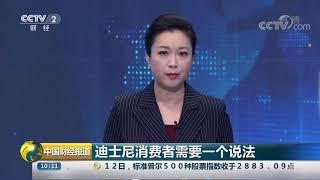 [中国财经报道]迪士尼消费者需要一个说法| CCTV财经