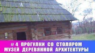 Прогулки со столяром - # 4 Прогулки со столяром  Музей деревянного зодчества(Скачайте книгу