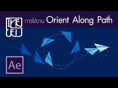 After Effect สอนการใช้งาน Orient Along Path