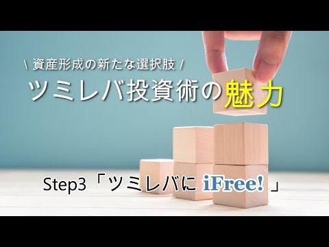 【ツミレバ投資術の魅力】Step3「ツミレバにiFree!」