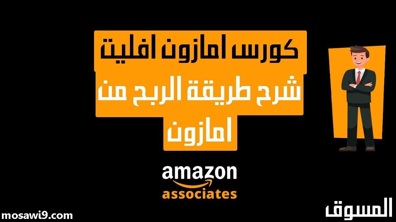33d52f237 الدليل الشامل: من أجل الربح من امازون و سوق افليت - المسوق