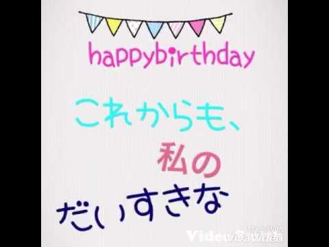 友達 誕生 日 動画