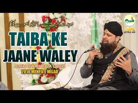 Taiba Ko Jaane Waley Exculsive Style Naat Sharif  | Owais Raza Qadri 2018