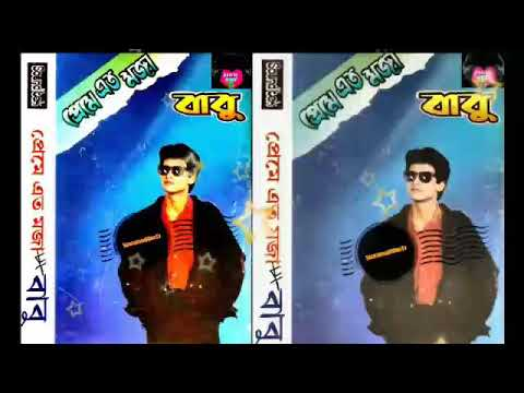 Download তুমি তো জীবন আমার   ইমতিয়াজ বাবু   Tumi tu Jibon amar  imtiaz babu
