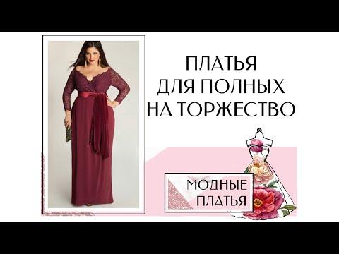 Платья для полных женщин на торжество