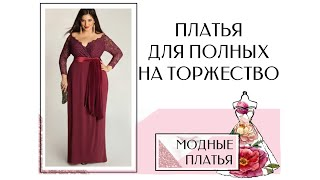 видео Мода для пышных фигур