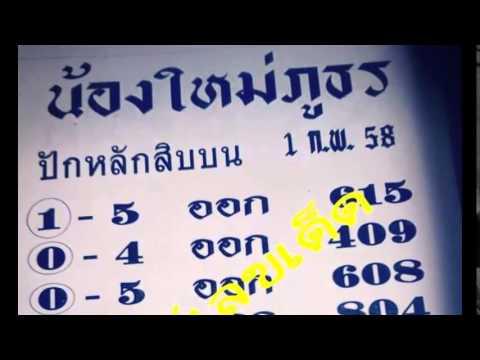 เลขเด็ดงวดนี้ หวยซองน้องใหม่ภูธร 1/02/58