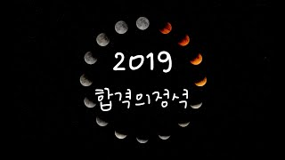 [Police Story] 31. 2019년 합격의 정…