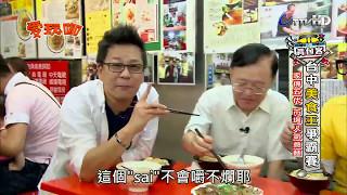 沈玉琳與曹西平吃飯