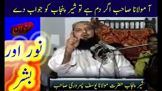 MOLANA YOUSAF PASRORI VERY NICE SPEACH (Noor Bashar)