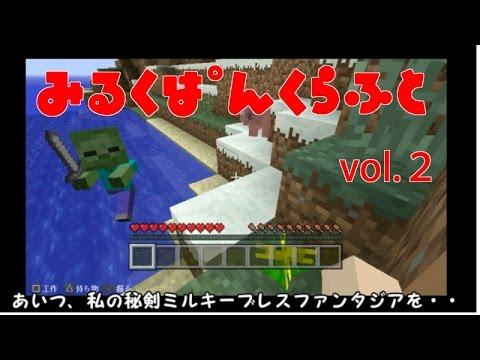 【マインクラフト PSVITA】ミルクパンクラフト 2