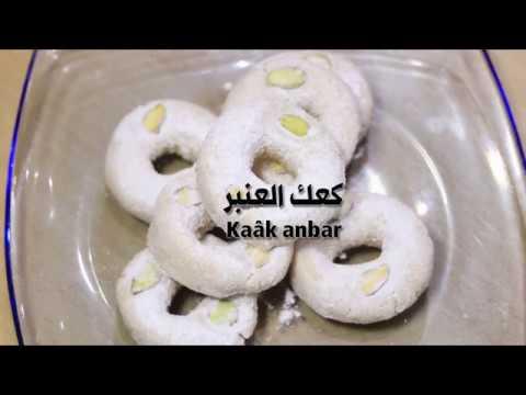 Kaâk anbar - كعك العنبر