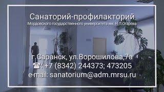 Санаторий -  профилакторий