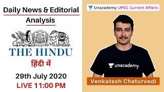 The Hindu Daily News Analysis (हिंदी) at 11 PM | 29th July | UPSC CSE 2020 | Venkatesh Chaturvedi