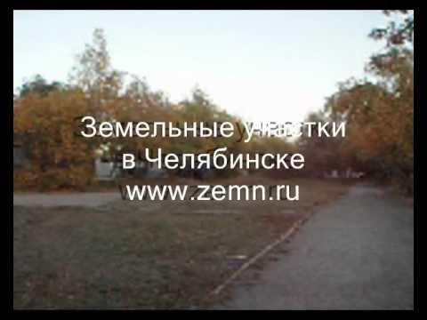 Челябинск: Земельные участки под ИЖС