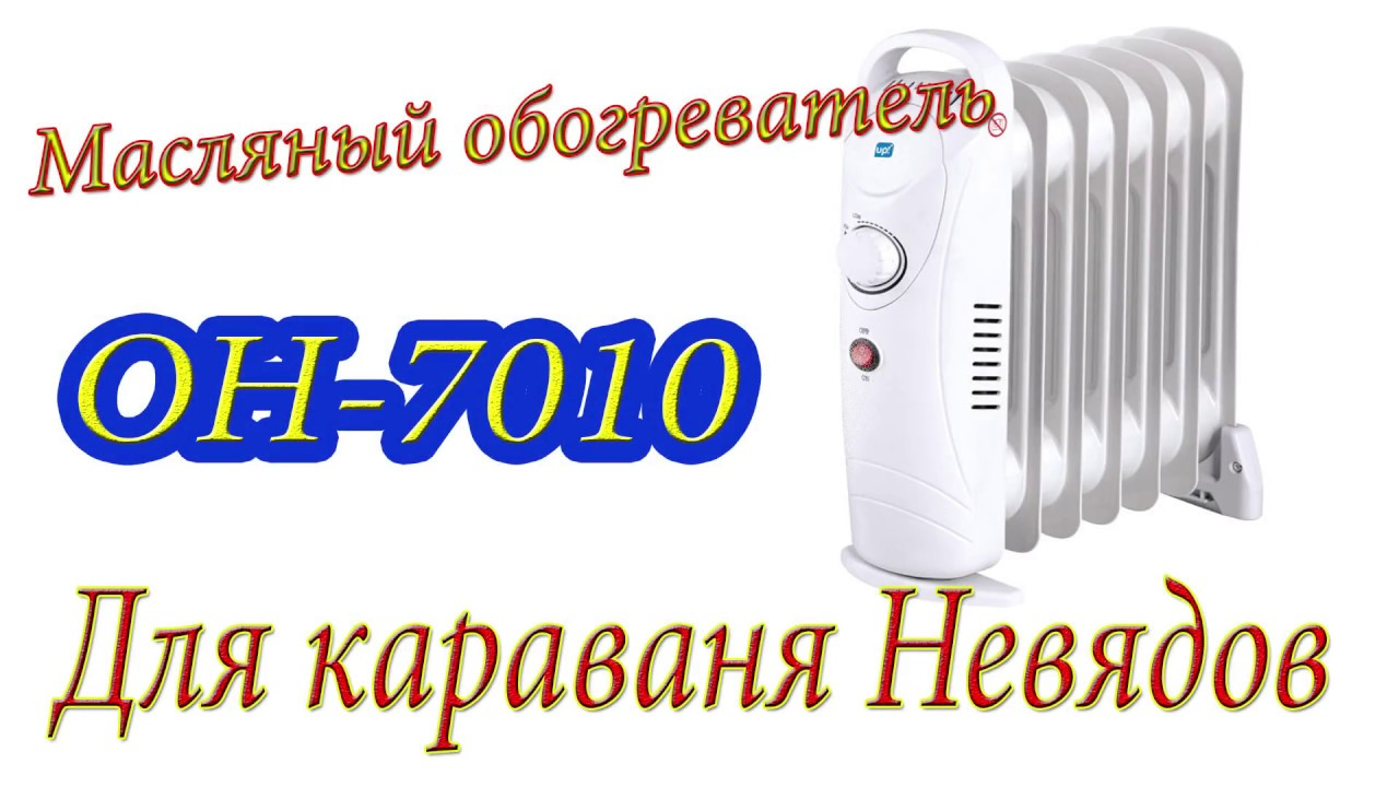 Масляный обогреватель Mesko MS 7804 Grzejnik olejowy Ölradiator .