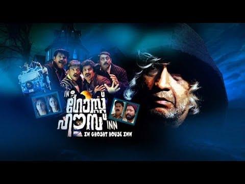 Download in ghost house inn malayalam full movie   mukesh   siddhique   jagadheesh   full comedy movie