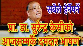 नपल कसर बनय? Dr. Surendra KC latest Speech पर. ड. सरनदर कसक सननपरन भषण