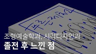 미대 졸업전시 2개했던 후기 / LEEYEON
