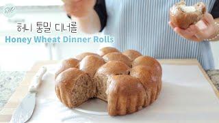정말 맛있는 빵 만들어보실래요? 허니통밀빵(디너롤) |…
