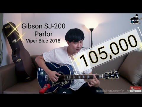 รีวิว Gibson SJ200 Parlor Viper Blue ปี 2018