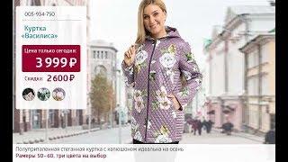Куртка «Василиса»