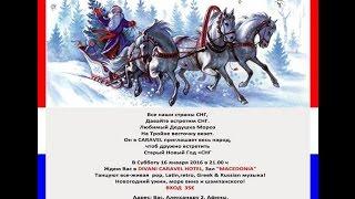 Старый Новый год с Ксенофонтом Ламбракисом и XL-GRoup-Hellas