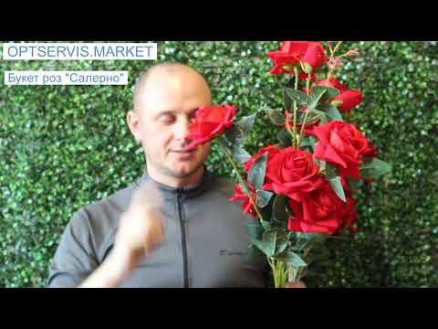 Букет роз  Салерно , искусственные цветы