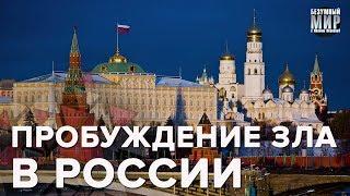 Бесполезный Путин и брошенный Трамп, Безумный мир