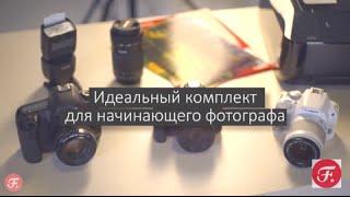 Воркшоп «Идеальный комплект начинающего фотографа». Как выбрать фотоаппарат. Fotoshkola.net