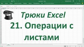 Трюк Excel 21. Операции с листом Excel
