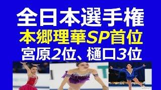 【フィギュア全日本選手権2014 結果】順位速報女子ショート 本郷首位、...