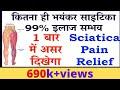कितना ही भयंकर साइटिका या स्लिप डिस्क 99% इलाज सम्भव 1 बार में असर दिखेगा,  Sciatica Pain Relief