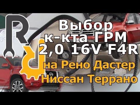 Выбор ремня ГРМ на Рено Дастер 2л 16V F4R
