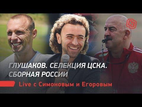 Глушаков. Селекция ЦСКА. Сборная России. Live C Симоновым и Егоровым