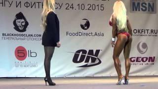 Чемпионат Москвы по бодибилдингу 24.10.2015 года: Ролдугина дефиле
