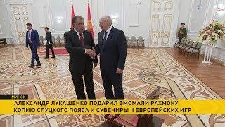 Итоги встречи президентов Беларуси и Таджикистана и обмен подарками. Что Лукашенко подарил Рахмону?