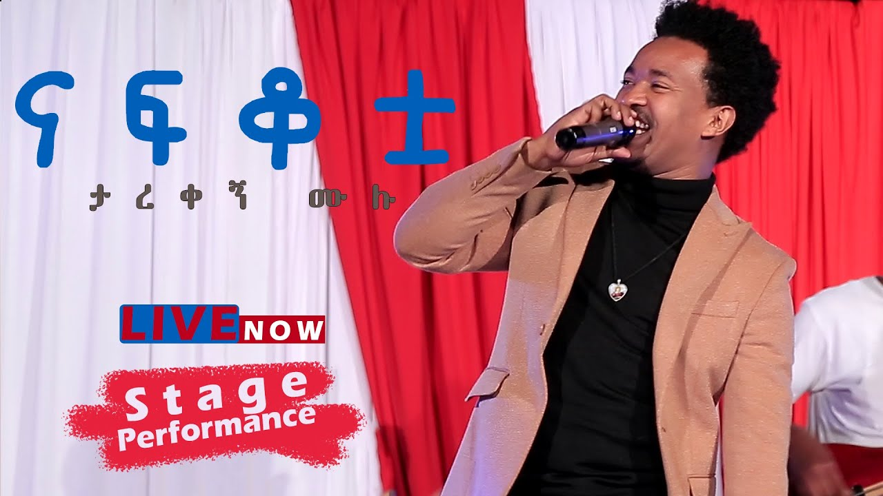 New Ethiopian Music Cover Tarekegn Mulu | ታረቀኝ ሙሉ - Hagruwa wedia Mado | ሀገሯ ወዲያ ማዶ - 2020