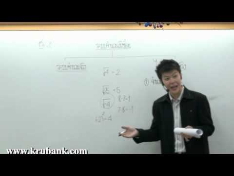 จำนวนจริง  ม 2  คณิตศาสตร์ครูพี่แบงค์  part 1