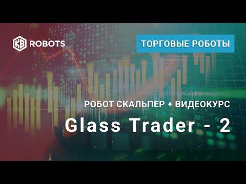 Биржевой стаканный Робот Glass Trader для терминала Метатрейдер5.