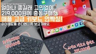 쫌 후회되는 219,000원 애플 키보드 언빡싱! 아이패드에 스마트 키보드 폴리오... 충동구매 후기