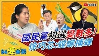 【94要客訴精華版】國民黨初選變數多!徐巧芯:螳螂捕蟬 黃雀在後